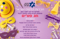 National Purim Party 2021